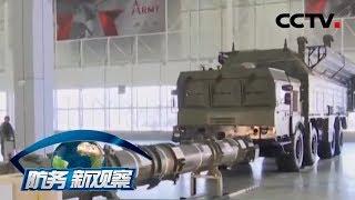 《防务新观察》 20190630 俄暂停履行《中导条约》 美国或在欧洲部署更多核弹?| CCTV军事