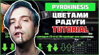 Download Pyrokinesis - Цветами радуги | Tutorial | Аккорды, табы и бой Mp3 and Videos
