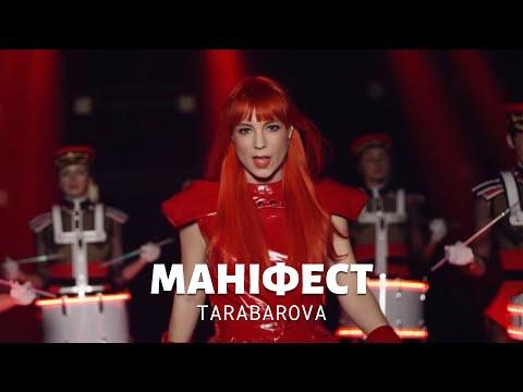 Скачать «Тарабарова - Манифест» (2018) смотреть онлайн