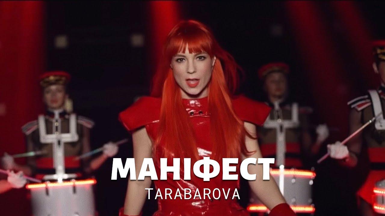 TARABAROVA - Манифест
