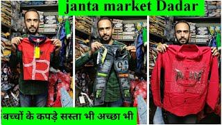 kids cloth Manufacturer in Mumbai | Wholesale kids clothes market Mumbai | Dadar janta market