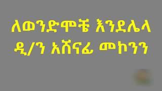 ለወንድሞቼ እንደሌላ ዲ/ን አሸናፊ መኮንን Lwondemoche Endelela Deacon Ashenafi Mekonnen