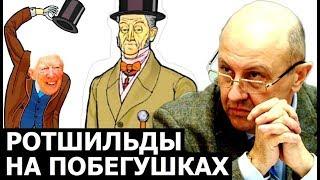 У кого Ротшильды на побегушках. Андрей Фурсов.