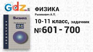 № 601-700 - Физика 10-11 класс Рымкевич