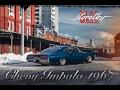 ??????, ???????, ????? ? ???????? ?? Chevrolet Impala 1967 ???? ? -20 ????????? ?????