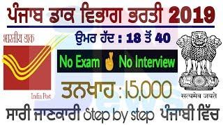 ਪੰਜਾਬ ਡਾਕ ਵਿਭਾਗ ਭਰਤੀ 2019 || punjab gds Vacancies 2019 || gds Recruitment in Punjab