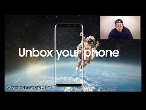 サムスン『Galaxy S8』を240秒で解説します