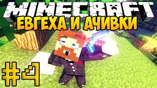 Евгеха и Ачивки #4 - Captive Minecraft - Передай алмазик другу