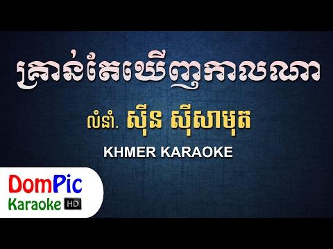 គ្រាន់តែឃើញកាលណា ស៊ីន ស៊ីសាមុត ភ្លេងសុទ្ធ - Kron Te Khernh Kal Na Sin Sisamuth - DomPic Karaoke