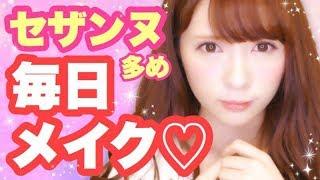 【プレゼント!】セザンヌ多めの毎日メイク♡