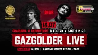 #GazgolderLive [DFM] – 14.07 – Charusha / Скриптонит
