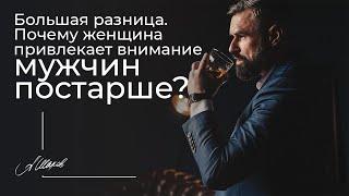 Большая разница Почему женщина привлекает внимание мужчин постарше Психология Александр Шахов