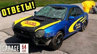 За Что Убили Subaru. Гараж 54 Ответы На Вопросы Impreza Wrx Sti