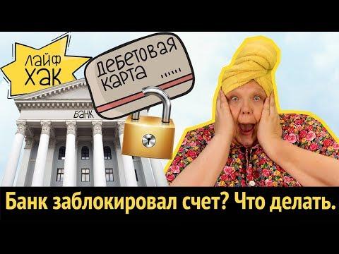 Банк заблокировал счет? Что делать.