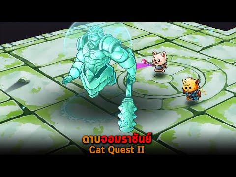 ดาบจอมราชันย์ Cat Quest II  