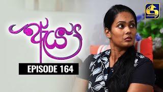 Aeya Episode 164 || ''ඇය '' || 03rd August 2020 Thumbnail
