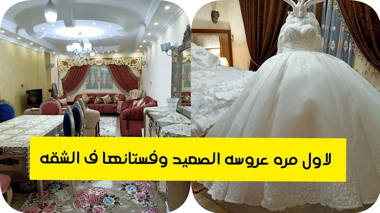 شقه عروسه سوهاج فرشتها ليله الفرح وتعالوا شوفوا فستان العروسه