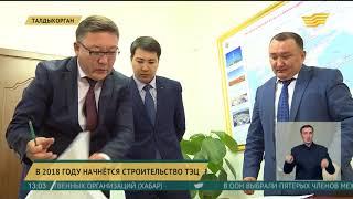 Строительство ТЭЦ начнётся в Талдыкоргане в 2018 году