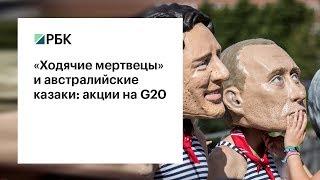 «Ходячие мертвецы» и австралийские казаки  акции на G20