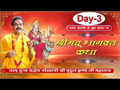 Shrimad Bhagwat Katha by Shradhey Mridul Krishna Ji    13-Oct-2018    Day 3    Kota, Rajasthan.
