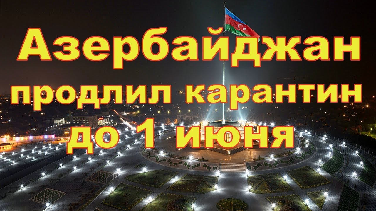 Когда откроется граница азербайджана и россии махнём в деревню гоп стоп дубай