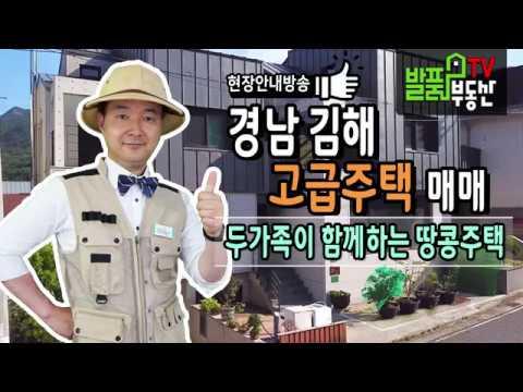 경남 김해 주택 매매  두가족이 함께 할 수 있