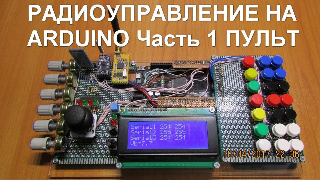 Сделать пульт радиоуправления своими руками фото 208