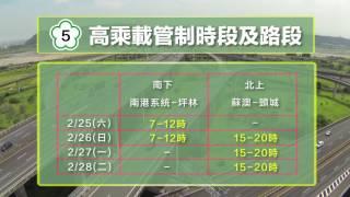 106年和平紀念日連假高速公路交通疏導措施宣導篇