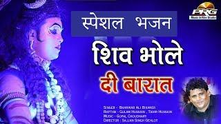 शिवजी का स्पेशल भजन चंगा नजारा शिव भोले दी बारात दा | Shiv Bhole Di Barat | Bhanwar Ali | PRG