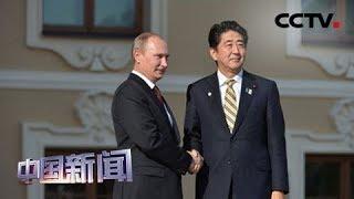 [中国新闻] 安倍今日访俄 以期打破争议岛屿谈判僵局 | CCTV中文国际