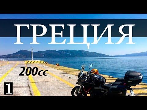 Мотопутешествие из Украины в Грецию. Старт