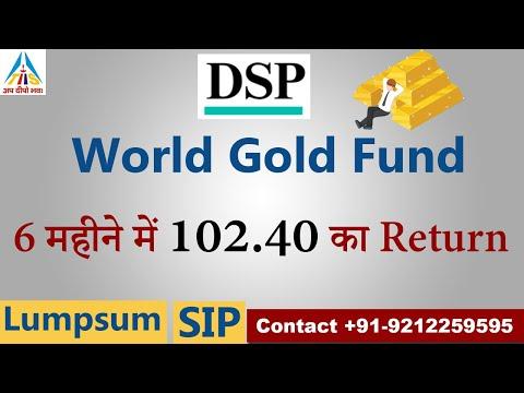 हिंदी में जाने DSP World Gold Fund Regular Plan Growth | DSP World Gold Fund 2020 | By Money Mantras