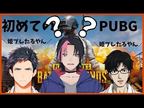【PUBG】初めてのPUBG!!