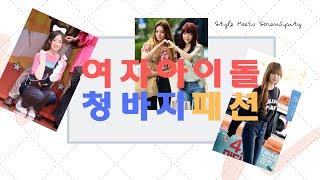 YouTube BEST청바지 여자아이돌