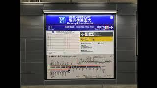 【駅放送】羽沢横浜国大駅2番線発車メロディー