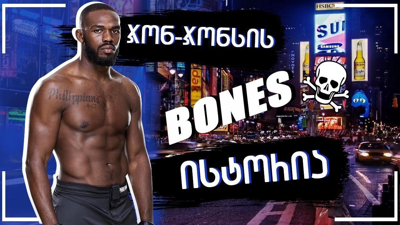 ჯონ-bones-ჯონსის-ისტორია-და-მისი-ბნელი-მხარე