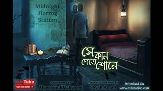 সে কান পেতে শোনে -  Midnight Horror Station | Haunted House | Onubad Bhuter Golpo | Suspense