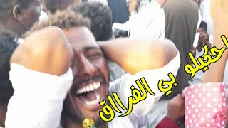 عبد الله علي ود دار الزين  احكيلو بي الفراق 😤😤||ابدعت يا قامة ❤💚💛