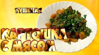 Тушеная Картошка С Мясом(Видео Рецепт)