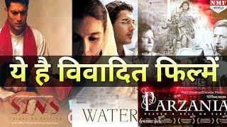 Bollywood की वो फिल्में जो विवाद के वजह से चर्चाओं  में रहीं