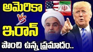 అమెరికా Vs ఇరాన్ : చిక్కులో భారత్   Iran VS USA   Telugu News   PlayEven
