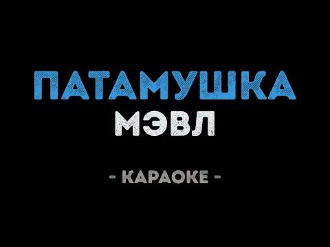 Мэвл - Патамушка (Караоке)