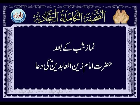 Dua 32 - His Supplication in the Night Prayer Urdu Translation