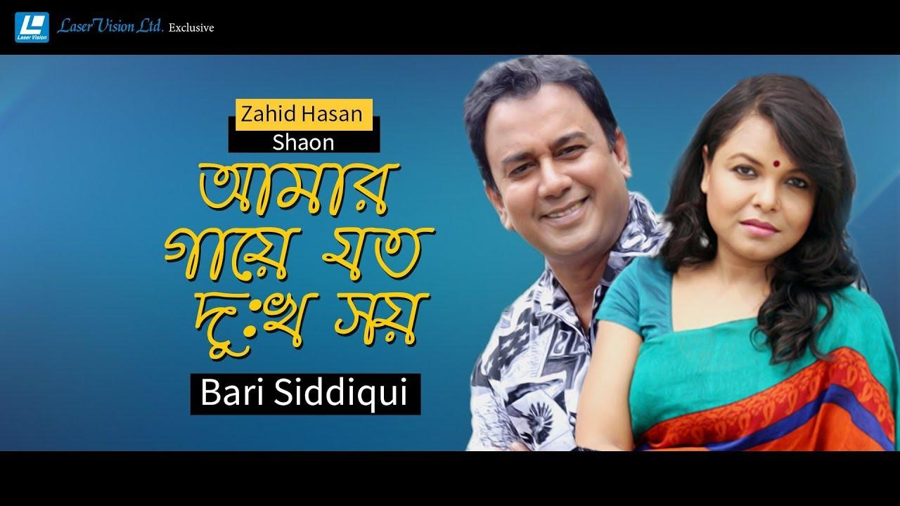 Download Amar Gaye Joto Dukkho Soi   Movie Song   Zahid Hasan, Shaon   Humayun Ahmed