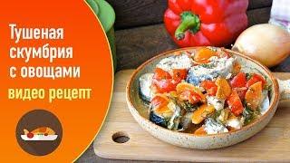 Тушеная скумбрия с овощами — видео рецепт