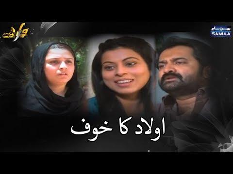 Aulad Ka Khauff | Wardaat - SAMAA TV - Oct 10, 2018