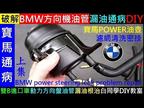 (破解)BMW方向機油管漏油通病DIY【寶馬E39方向機幫浦油管漏油拆下改裝.POWER油壺濾網清洗密技】BMW power steering leak problem repair 白同學DIY教室