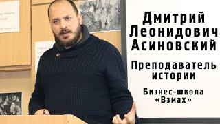 Зачем нужна история современным школьникам? Преподаватель истории школы «Взмах» Дмитрий Асиновский.