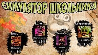 - Симулятор Школьника 2 часть