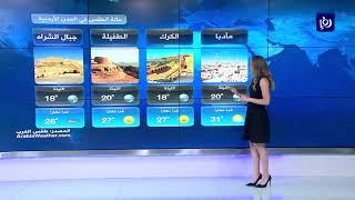النشرة الجوية الأردنية من رؤيا 15-6-2019 | Jordan Weather